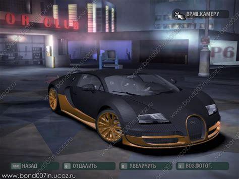 Автомобиль для Need For Speed Carbon Bugatti Veyron Super