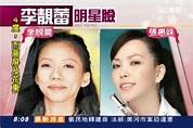 王力宏妻撞臉舊愛 李靚蕾神似阿妹 | 娛樂 | 三立新聞網 SETN.COM