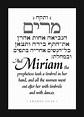 Hebrew Name Quotations | Schultz Yakovetz Judaica