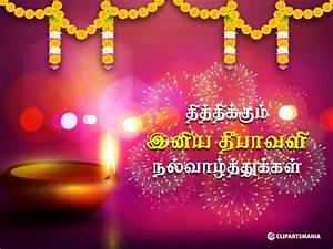 2017 Tamil Diwali Wishes Hd Wallaper | Diwali pooja ...