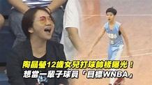 陶晶瑩12歲女兒打球帥樣曝光! 想當一輩子球員「目標WNBA」 - YouTube