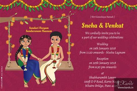 tambhram oonjal wedding invitation indian wedding
