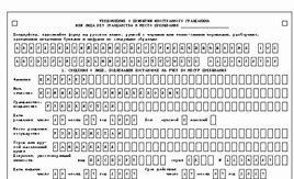 Какие документы нужны для снятия с регистрационного учета ребенка