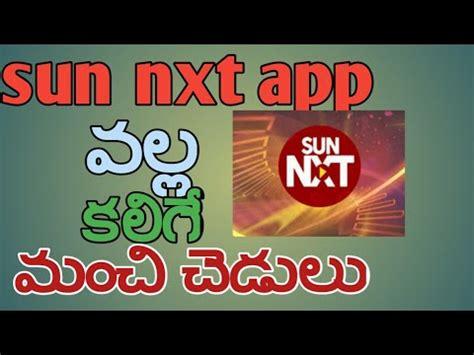 Telugu Sun Next App $ Apktodownload com