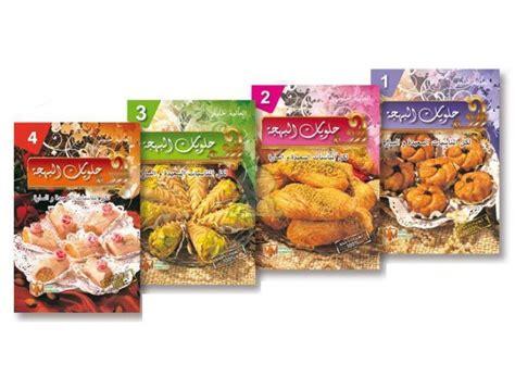 cuisine arabe 4 collection de livres de cuisine quot gâteau el bahdja quot 4
