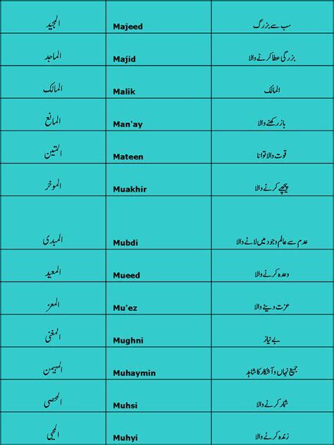 salma by ummi 99 names isme azam allahsnames
