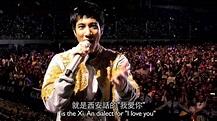 """2014.5.18 王力宏 火力全開 西安 ''我愛你'' Wang Leehom Xi An """"Open Fire"""" Concert - YouTube"""