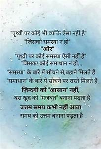 17 best poems hindi images on Pinterest | Hindi quotes ...