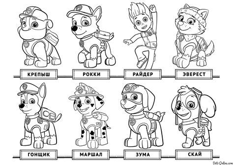 Mighty Pups Free Colouring Pages
