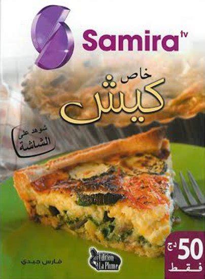 samira tv spécial quiches سميرة خاص كيش fares djidi livre sur produits musulmans com