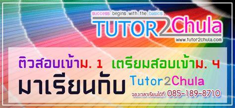 เรียนพิเศษ ภาษาอังกฤษ - เรียนพิเศษตัวต่อตัว สอนพิเศษที่ ...