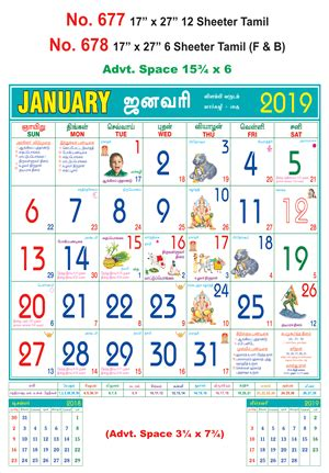 tamil fb page monthly calendar vivid print
