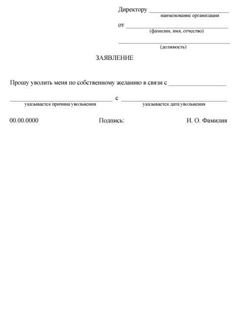 Заявление об увольнении образец в следствии состояния здоровья