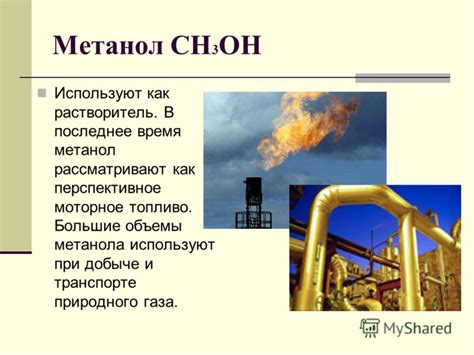 Добыча и транспортировка природного газа