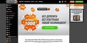Винлайн поддержка онлайн