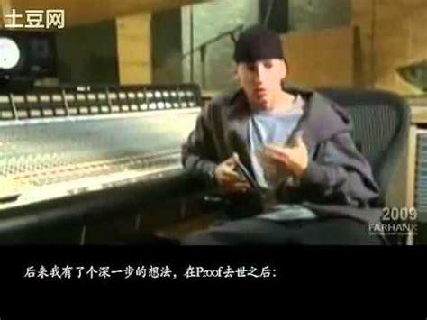 Eminem Against Illuminati by Eminem Against Illuminati Subtitles 中文字幕