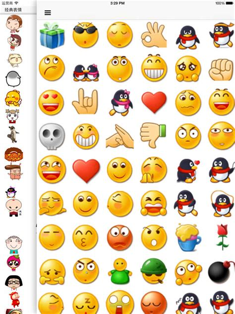 Lovely Emoji For Wechat