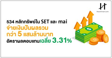 534 บจ.ไทย จ่ายปันผลรวม 5 แสนล้าน อัตราเงินปันผลตอบแทนเฉลี่ย 3.31% - Hoonsmart