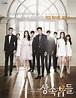 » The Heirs » Korean Drama
