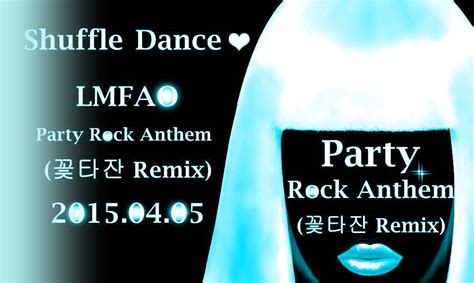 Lmfao  Party Rock Anthem (꽃타잔 Remix) + Mr Ver + 예고편) C