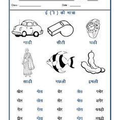 hindi worksheet ee ki matra  shabdb ii