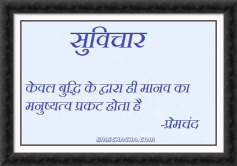 shubh vichar picture sms status whatsapp facebook