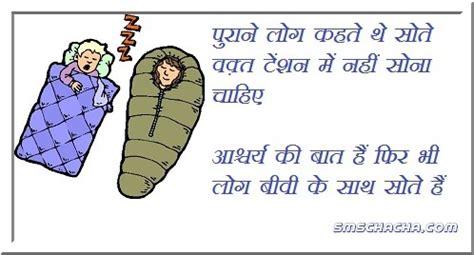 good night jokes hindi picture sms status whatsapp facebook