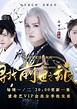 The Journey 2 2017 Chinese TV Drama Full Wiki - Chinese ...