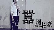 周柏豪 Pakho Chau - 囂 Arrogant (Official Music Video) - YouTube