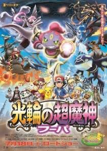 new details for pokemon the movie xy the archdjinni of rings hoopa