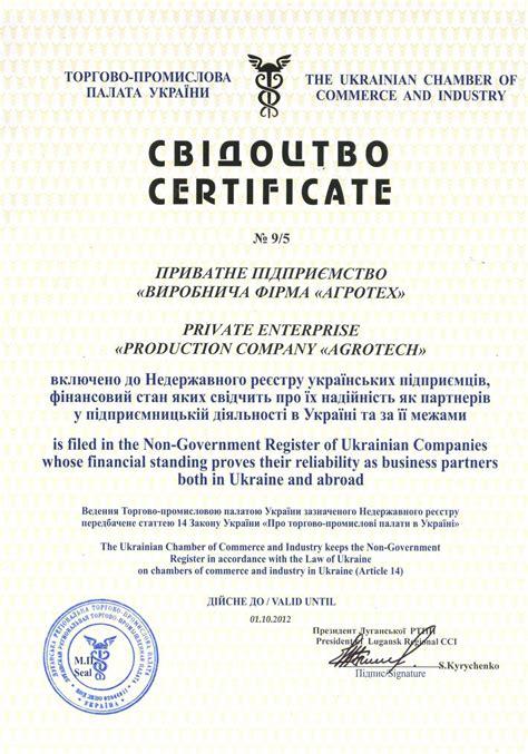 chambre de commerce certificat d origine les décoration l 39 état d 39 urgence quot agrotech quot ci est l