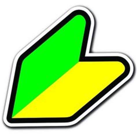 "4"" Jdm Wakaba Shoshinsha Mark Sticker Bomb Original New"