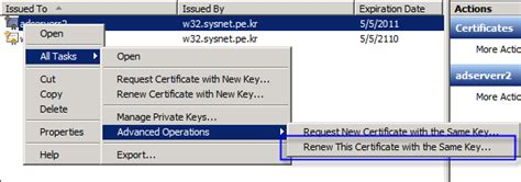 오류 유형 114 인증서 갱신 오류 The Request Contains No Certificate Template Information