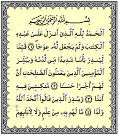 surah al kahf islam