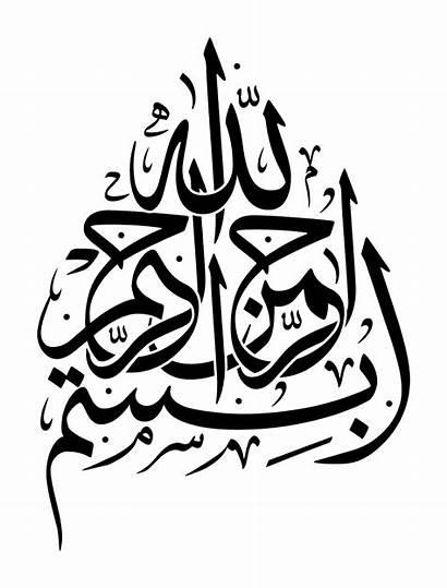 Bismillah Kaligrafi Arab Calligraphy Islamic Clipart Basmallah
