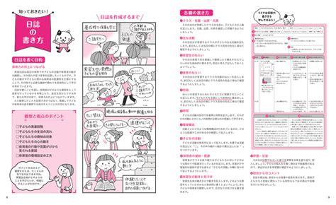 保育 実習 日誌