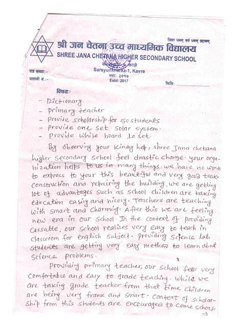 pdf lettre de demande de fourniture de bureau