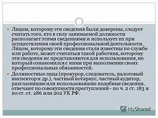 Статья 286 УК РФ