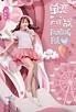 ⓿⓿ 2018 Chinese Idol TV Series - A-K - China TV Drama ...