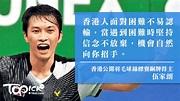 伍家朗打低「超級丹」贏波靠堅持 - 香港經濟日報 - TOPick - 文章 - City - D151204