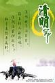 4月4日 - 清明節 | 瘋狂研究所 | 大娛樂家 - fanpiece