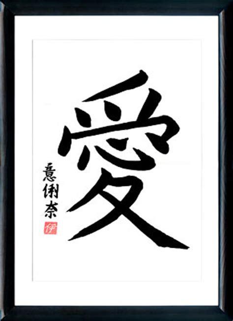 shodo la calligraphie japonaise amour