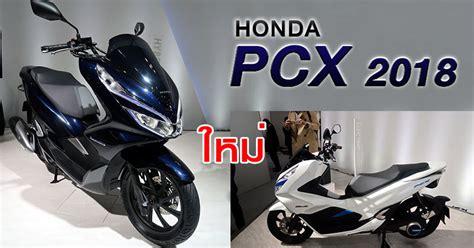 Pcx 2018 Test Drive by Honda Pcx 2018 ใหม จะม ท งแบบ Hybrid และ Electric เตร ยม