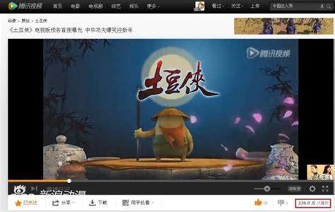 土豆也疯狂——《土豆侠》预告片再掀收视狂潮_新浪动漫_新浪网