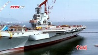 中国第一艘国产航空母舰山东舰 / China's first self-made aircraft carrier Shandong - YouTube
