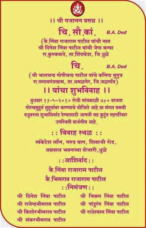 Wedding Invitation Card Marathi