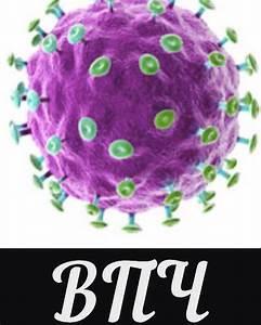 Днк вируса папилломы человека типа 16 лечение