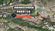 九寨沟强震刚过 新疆再现6.6级地震(四川强震_新疆地震) - YouTube