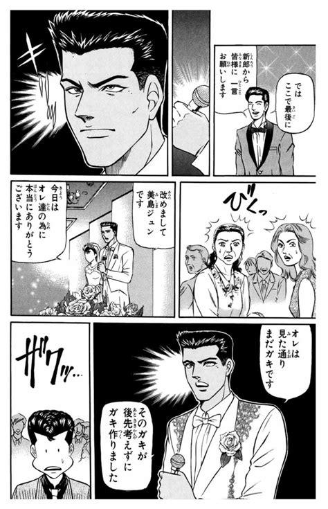 カメレオン 漫画