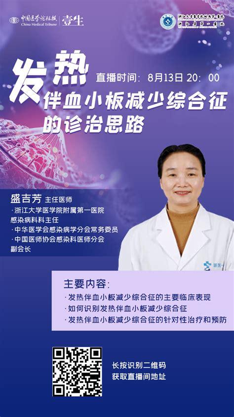 盛吉芳教授:发热伴血小板减少综合征的诊治思路